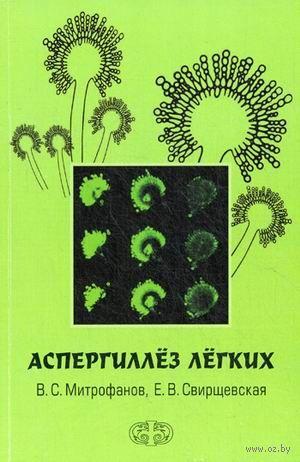 Аспергиллез легких. Е. Свирщевская, В. Митрофанов