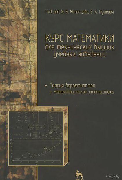 Курс математики для технических высших учебных заведений. Часть 4. Теория вероятностей и математическая статистика. Учебное пособие