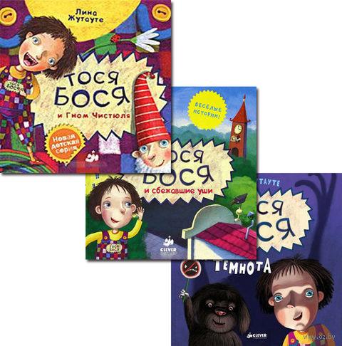 Тося-Бося (комплект из 3 книг). Лина Жутауте