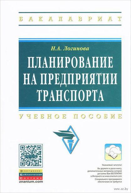 Планирование на предприятии транспорта. Наталья Логинова