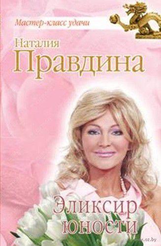 Эликсир юности. Наталья Правдина