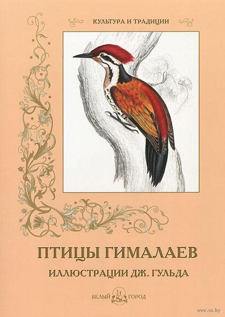 Птицы Гималаев. С. Иванов