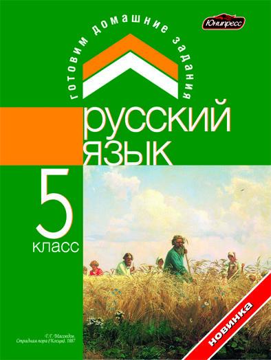 ГДЗ. Русский язык. 5 класс