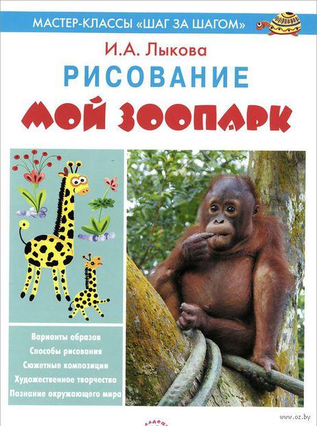Мой зоопарк. Рисование. Ирина Лыкова