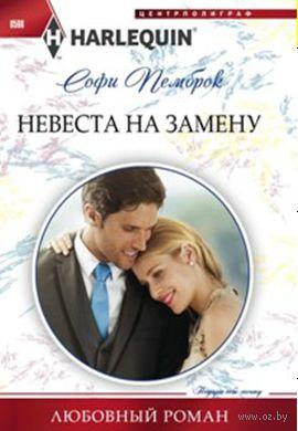 Невеста на замену — фото, картинка