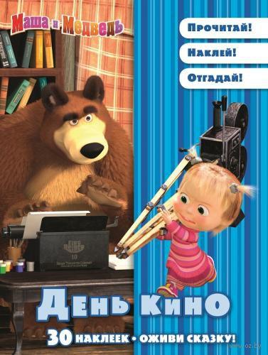 Маша и Медведь. День кино. Оживи сказку! — фото, картинка