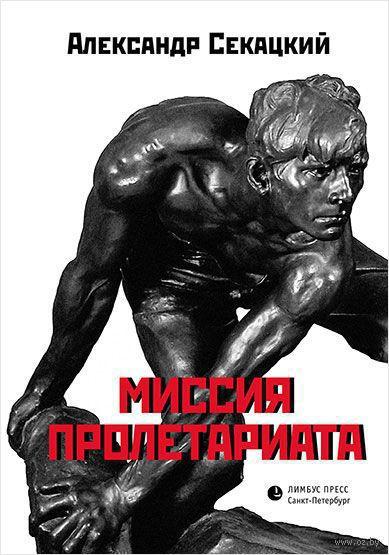 Миссия пролетариата. Александр Секацкий
