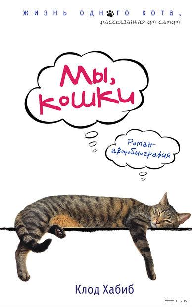 Мы, кошки. Клод Хабиб