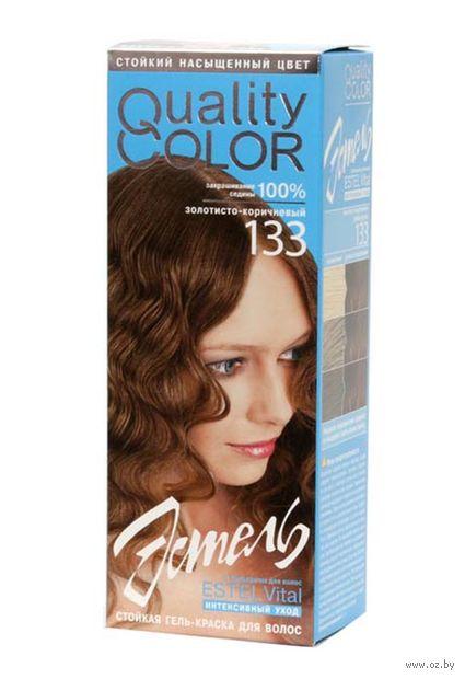 """Гель-краска для волос """"Эстель. Quality Color"""" (тон: 133, золотисто-коричневый) — фото, картинка"""