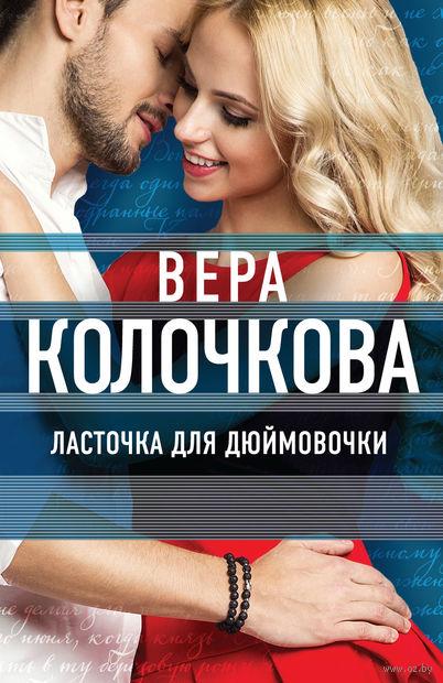 Ласточка для Дюймовочки (м). Вера Колочкова