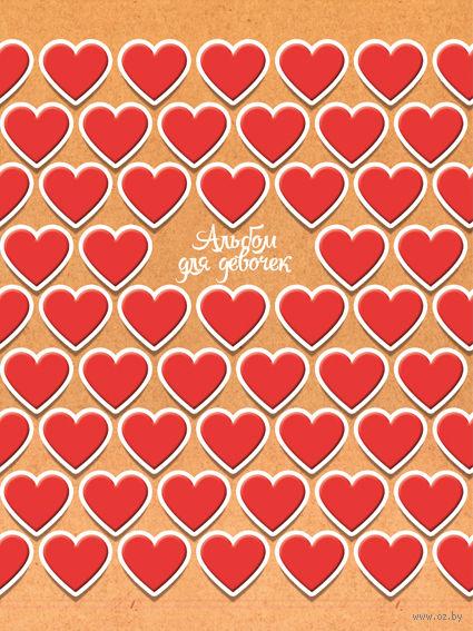 Альбом для девочек (сердца)