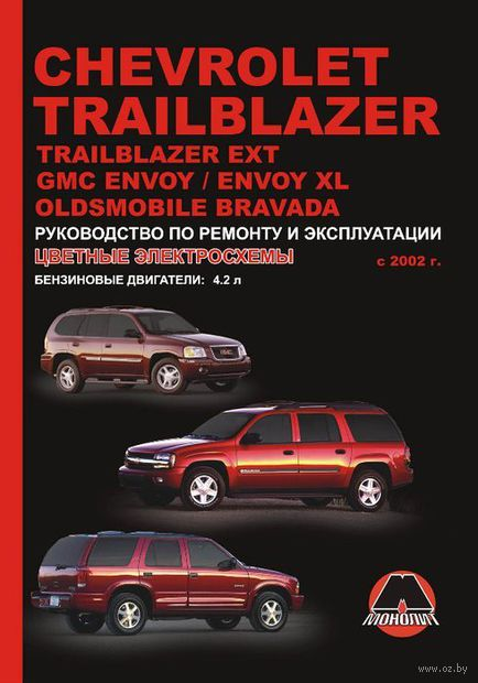 Chevrolet TrailBlazer / EXT / GMC Envoy / XL / Oldsmobile Bravada. Руководство по ремонту и эксплуатации