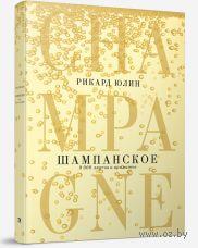 Шампанское. 8000 вкусов и ароматов — фото, картинка