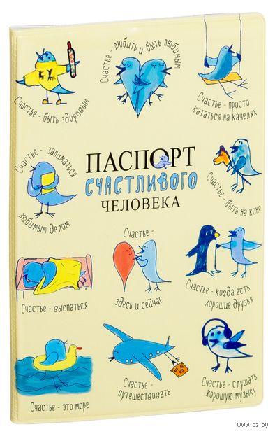 "Обложка на паспорт ""Счастливого человека"" — фото, картинка"