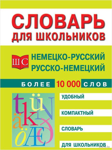 Немецко-русский и русско-немецкий словарь. Более 10 000 слов — фото, картинка