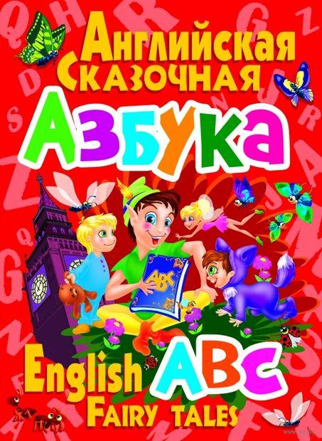 Английская сказочная азбука — фото, картинка