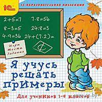 1С:Образовательная коллекция. Я учусь решать примеры (1-6 классы)