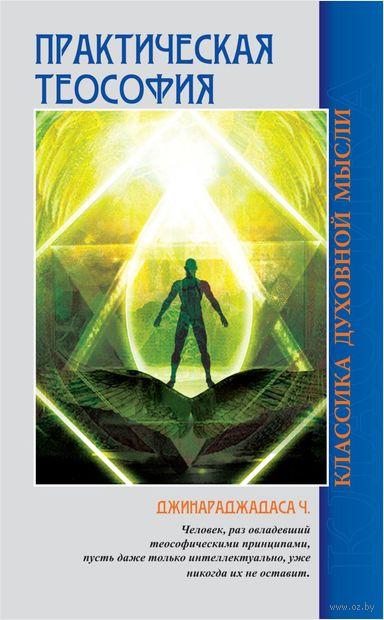 Практическая теософия — фото, картинка