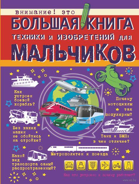 Большая книга техники и изобретений для мальчиков — фото, картинка