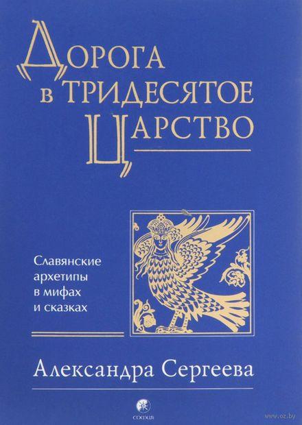 Дорога в Тридесятое царство. Славянские архетипы в мифах и сказках — фото, картинка