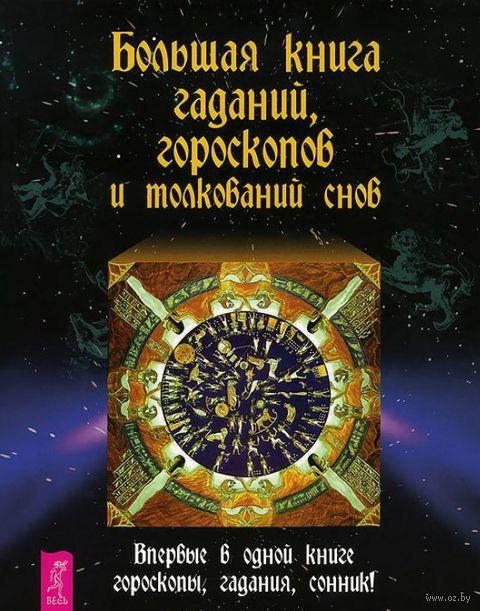 Большая книга гаданий, гороскопов и толкований снов — фото, картинка