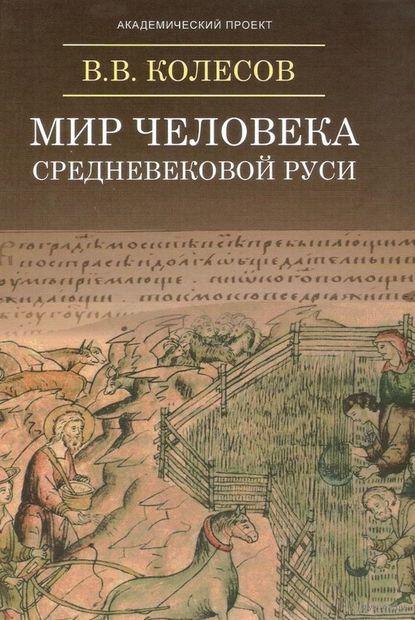 Мир человека средневековой Руси — фото, картинка