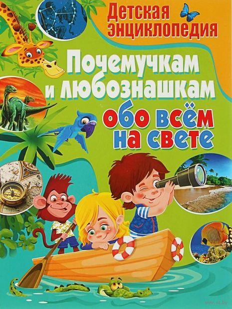 Детская энциклопедия. Почемучкам и любознашкам обо всём на свете — фото, картинка