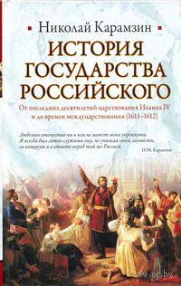 История Государства Российского. От последних десятилетий царствования Иоанна IV