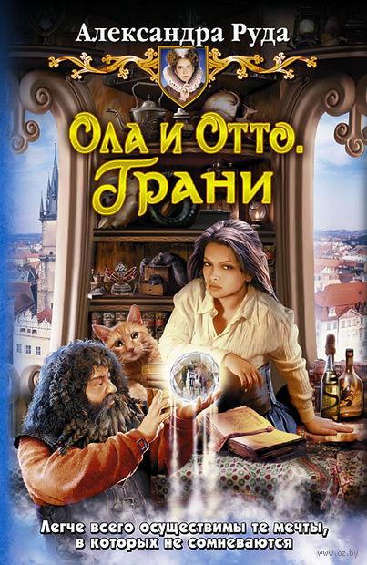 Ола и Отто. Грани. Александра Руда