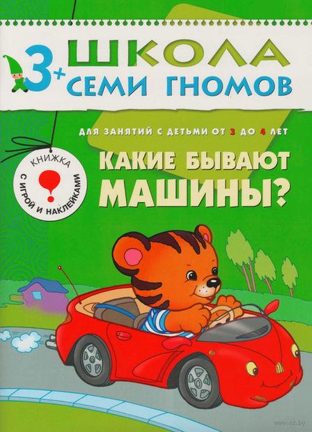 Какие бывают машины? Для занятий с детьми от 3 до 4 лет. Дарья Денисова
