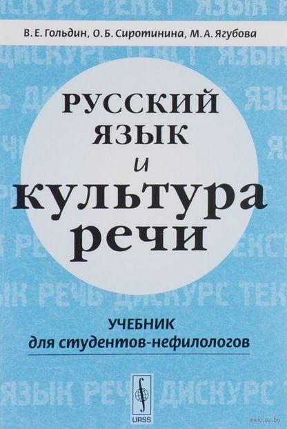 Русский язык и культура речи. Учебник для студентов-нефилологов — фото, картинка