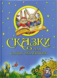 Сказки для самых маленьких. Константин  Ушинский, Шарль Перро
