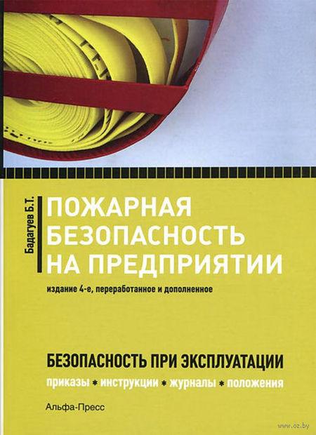 Пожарная безопасность на предприятии. Булат Бадагуев