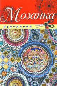 Мозаика. Е. Шилкова