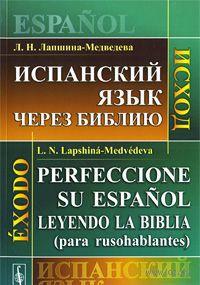 Испанский язык через Библию. Исход. Л. Лапшина-Медведева
