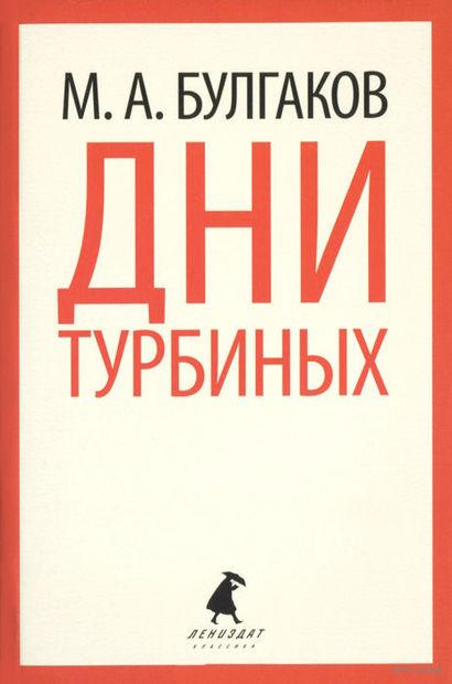Дни Турбиных (м). Михаил Булгаков