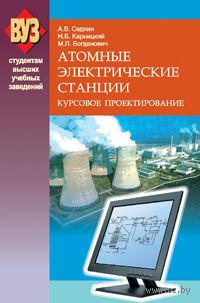 Атомные электрические станции. Курсовое проектирование — фото, картинка