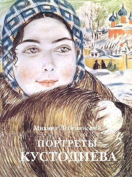 Портреты Кустодиева. Михаил Лебедянский