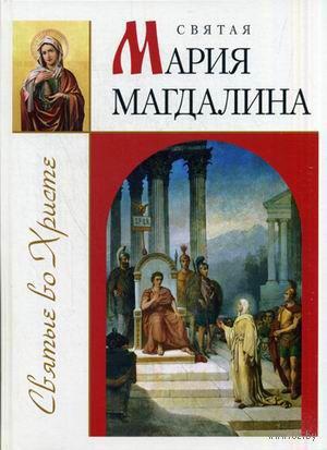 Святая Мария Магдалина. Зоя Велько
