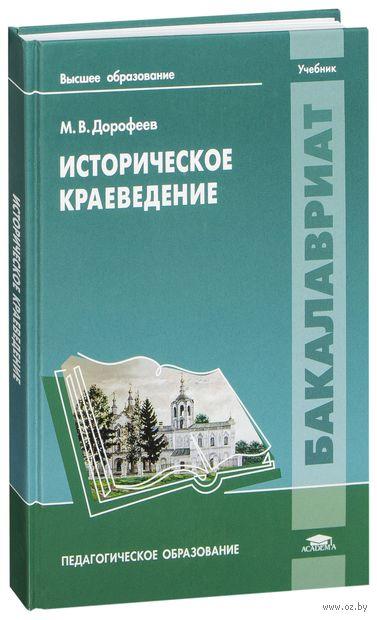 Историческое краеведение. Михаил Дорофеев