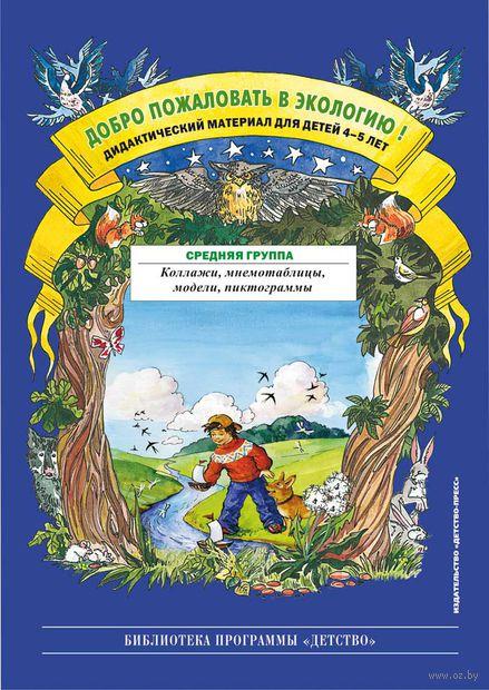 Добро пожаловать в экологию! Дидактический материал для работы с детьми 4-5 лет (Средняя группа). Ольга Воронкевич