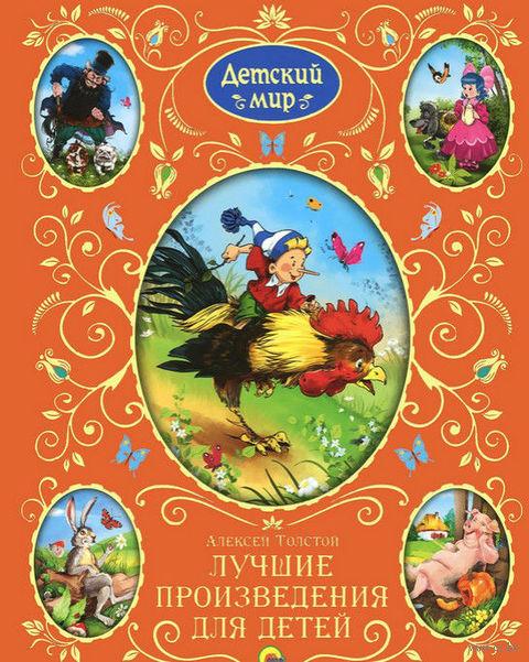 Алексей Толстой. Лучшие произведения для детей — фото, картинка