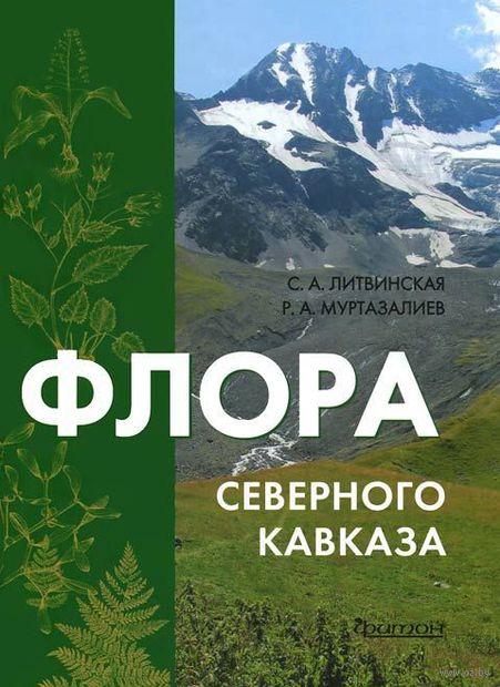 Флора Северного Кавказа. Атлас-определитель. Рамзан Муртазалиев, Светлана Литвинская