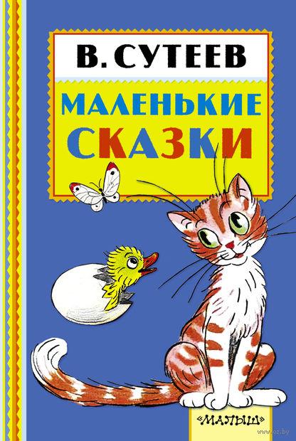 Маленькие сказки. Владимир Сутеев, Владимир Сутеев