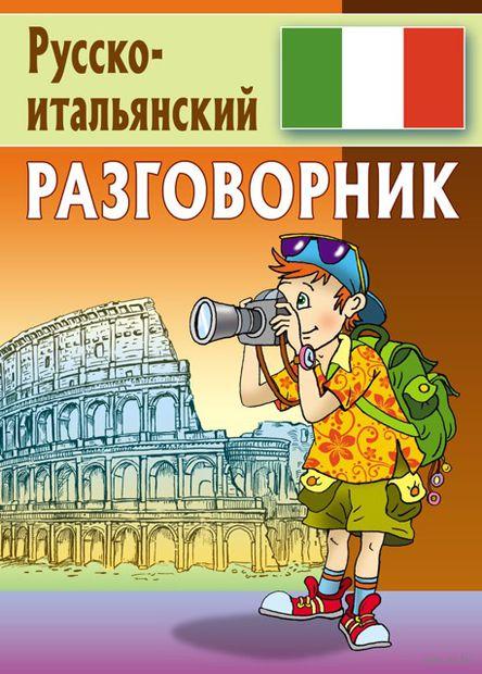 Русско-итальянский разговорник. Э. Барышников