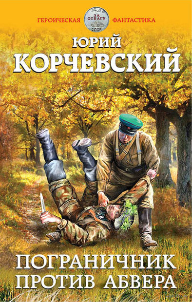 Пограничник против Абвера. Юрий Корчевский