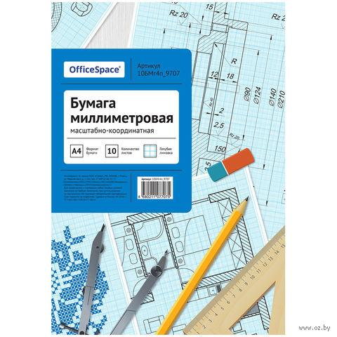 Бумага миллиметровая в папке (голубая; А4; 10 листов) — фото, картинка
