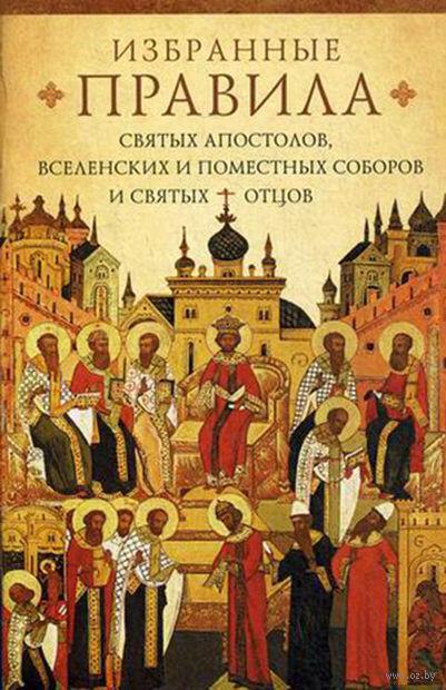 Избранные правила святых апостолов, Вселенских и Поместных Соборов и святых отцов — фото, картинка