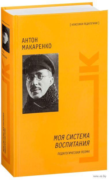 Моя система воспитания. Педагогическая поэма. Антон Макаренко