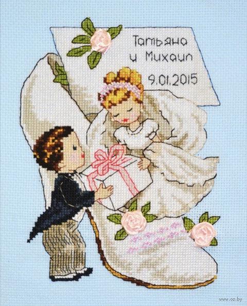 """Вышивка крестом """"Свадебная метрика"""" (150x200 мм) — фото, картинка"""